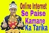 Online Paise Kaise Kamaye - Internet Se Paisa Kamane Ke Best Tarike