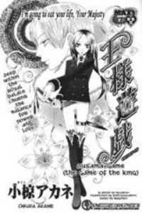 Ousama Game (Ogura Akane)