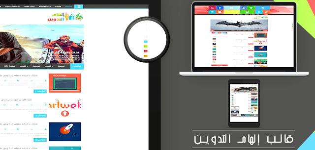 قالب إلهام التدوين Ilhamo Tadwin احترافي عربي متطور لمدونات بلوجر Blogging-anspiration