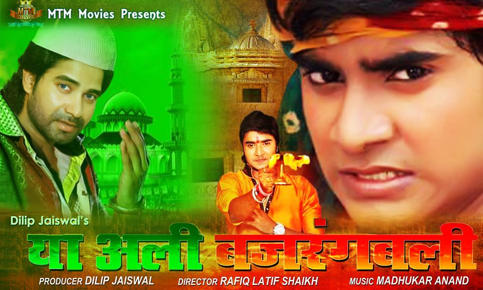 Ya Ali Bajrangbali - Bhojpuri Movie Star casts, News, Wallpapers, Songs & Videos