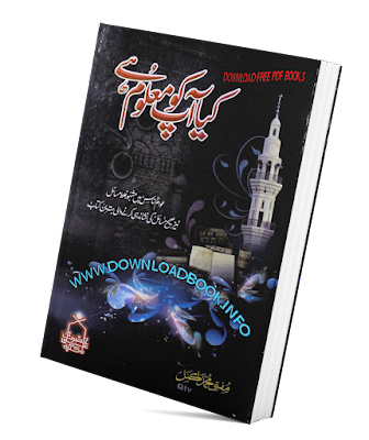 translated books in urdu free download pdf,urdu pdf books free download,what book free download in pdf,kon kya hai urdu book pdf 2017 free download,pdf books,pdfbooksfree blogspot,kon kya hai urdu book 2016 pdf free download,Kia Aap Ko Maloom Hai Urdu Book,Kia Aap Ko Maloom Hai Urdu Islamic Book,Kia Aap Ko Maloom Hai Mufti Muhammad Akmal,Kia Aap Ko Maloom Hai Pdf Urdu Book Free Download Jild 1,Kia Aap Ko Maloom Hai Pdf Urdu Book Free Download Jild 2