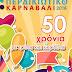 Περδικιώτικο Καρναβάλι 2016 (+ΒΙΝΤΕΟ)  50 χρόνια με τρέλα και κορδέλα