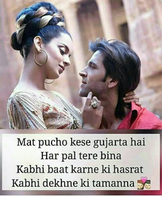 Mat Pucho Kaise Guzarta Hai Har Pal Tere Bina For Love Quotes !