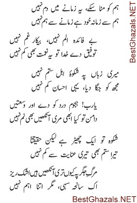 Nazir Ali - Mujhe Gale Laga Lo Vol. 1