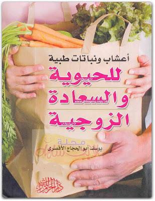 كتاب أعشاب و نباتات طبية للحيوية و السعادة الزوجية - يوسف أبو الحجاج الأقصري