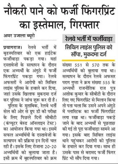 रेलवे भर्ती में फर्जी फिंगरप्रिंट का इस्तेमाल न्यूज़