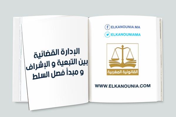الإدارة القضائية بين التبعية والإشراف ومبدأ فصل السلط
