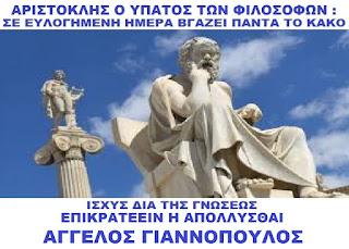 ΑΡΙΣΤΟΚΛΗΣ Ο ΑΠΟΛΥΤΟΣ ΕΛΛΗΝΑΣ ΕΘΝΙΚΙΣΤΗΣ ΦΙΛΟΣΟΦΟΣ