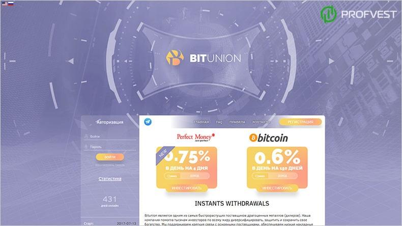 Повышение BitUnion