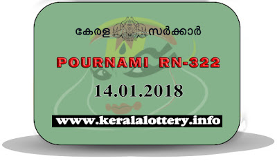 keralalottery.info, kerala lottery, kl result,  yesterday lottery results, lotteries results, keralalotteries, kerala lottery, keralalotteryresult, kerala lottery result, kerala lottery result live, kerala lottery today, kerala lottery result today, kerala lottery results today, today kerala lottery result, kerala lottery result 14-1-2018, pournami lottery results, kerala lottery result today pournami, pournami lottery result, kerala lottery result pournami today, kerala lottery pournami today result, pournami kerala lottery result, pournami lottery rn 322 results 14-1-2018, pournami lottery rn 322, live pournami lottery rn-322, pournami lottery, kerala lottery today result pournami, pournami lottery (rn-322) 14/1/2018, today pournami lottery result, pournami lottery today result, 14 1 18, pournami lottery results today, today kerala lottery result pournami, 14 01 18, kerala lottery results today pournami, pournami lottery today, today lottery result pournami, pournami lottery result today, kerala lottery result live, kerala lottery bumper result, kerala lottery result yesterday, kerala lottery result today, kerala online lottery results, kerala lottery draw, kerala lottery results, kerala state lottery today, kerala lottare, kerala lottery result, lottery today, kerala lottery today draw result, kerala lottery online purchase, kerala lottery online buy, buy kerala lottery online