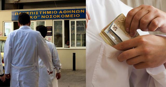 Γιατρός αρνήθηκε το «φακελάκι» συνταξιούχου στο Αιγινήτειο