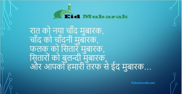 eid-mubarak-shayari-in-hindi