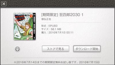 漫画レビュー:徳弘正也「狂四郎2030」