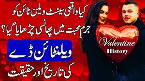 History of Valentine Day Reality of Saint Valentine