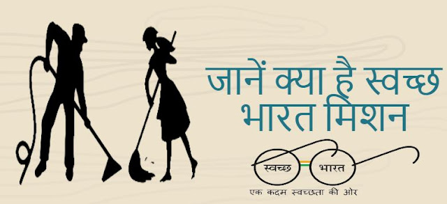Important Information about Clean India Mission