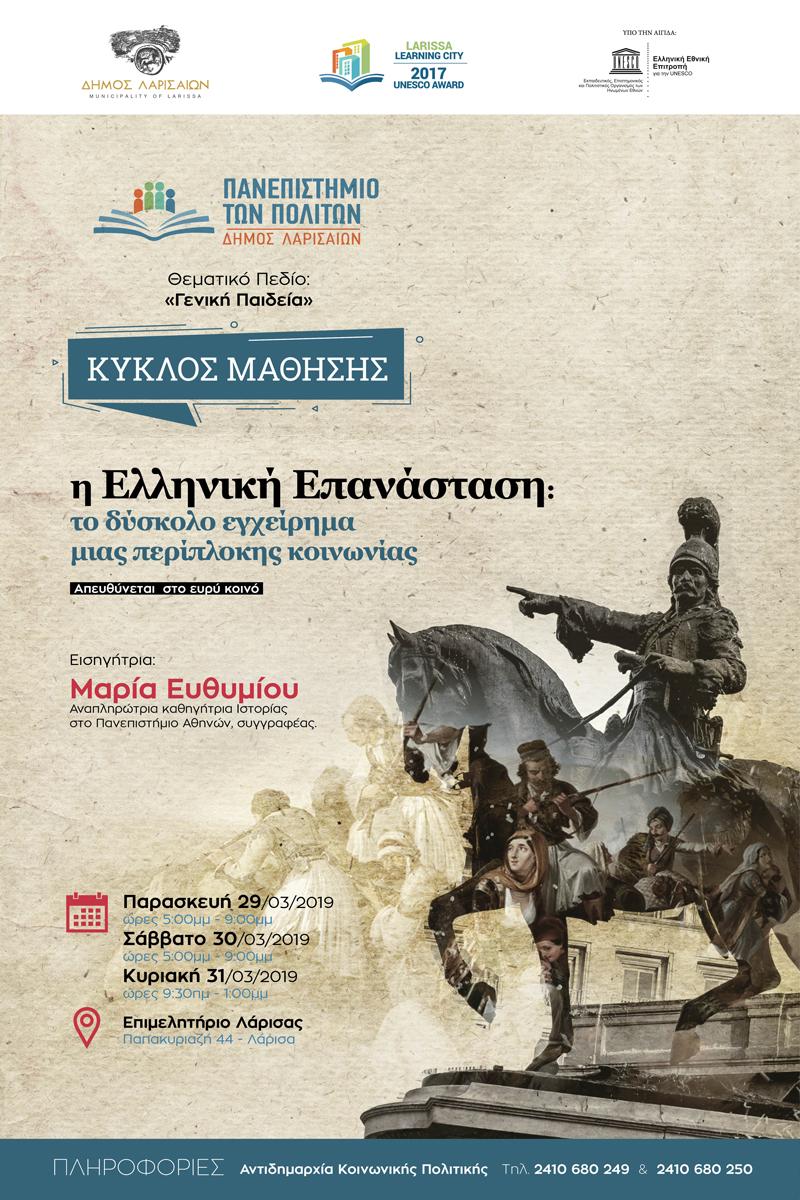 Κύκλος Μάθησης για την Ελληνική Επανάσταση από το Πανεπιστήμιο Πολιτών στη Λάρισα