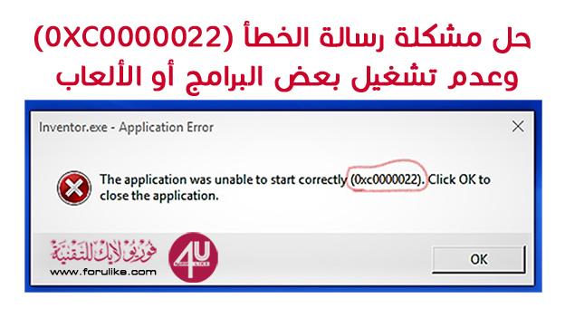حل مشكلة رسالة الخطأ 0XC0000022 error، وعدم تشغيل بعض البرامج أو الألعاب على ويندوز 10
