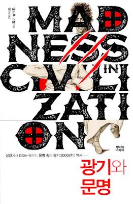 Madness-in-Civilization-book-cover