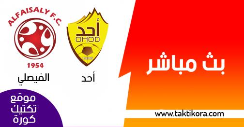 مشاهدة مباراة احد والفيصلي بث مباشر لايف 07-02-2019 الدوري السعودي