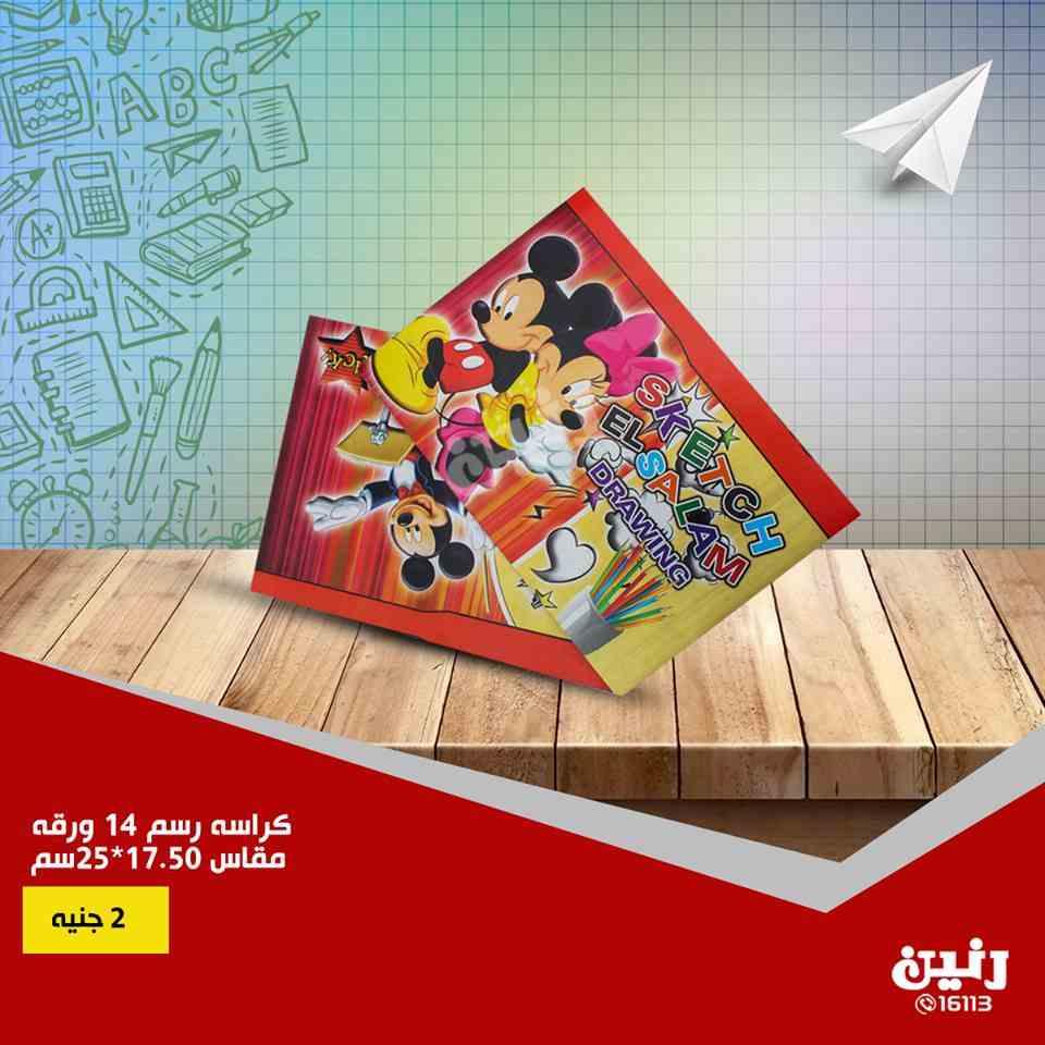 عروض رنين من الخميس 16 اغسطس حتى السبت 18 اغسطس 2018 العودة الى المدارس