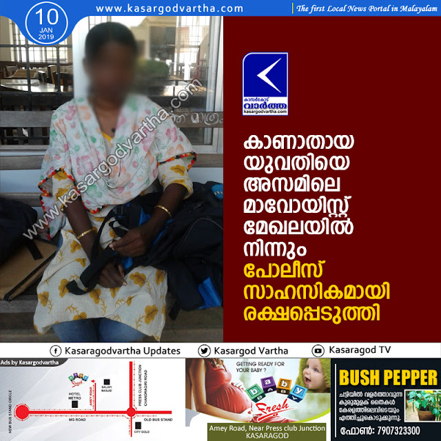 News, Kumbala, Kasaragod, Kerala, Police, Investigation, court, Family, Missing, Missing woman found in Assam