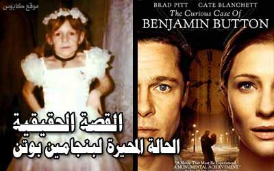 فیلم حالة غريبة من زر بنيامين** .. القصة الحقیقیة