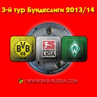 Liga total cup. германия. боруссия д гамбург превью