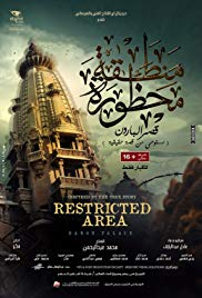 فيلم Restricted Area: Baron Palace 2016