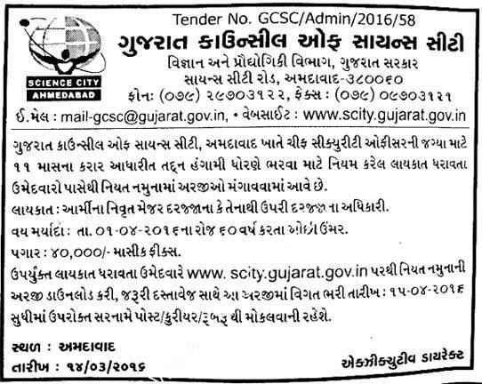 Gujarat Council of Science City, Ahmedabad Chief Security Officer Recruitment 2016