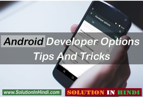 android developer options tips and tricks in hindi - www.solutioninhindi.com
