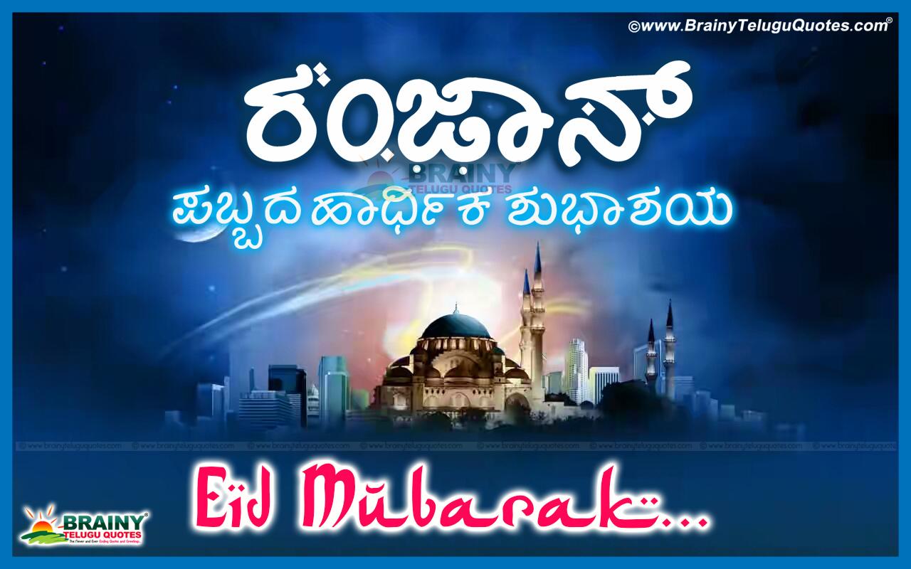 Kannada 2016 Ramadan Sms And Nice Greetings Brainyteluguquotes