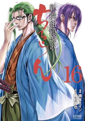 [Manga] ちるらん新撰組鎮魂歌 第01-17巻 [Chiruran: Shinsengumi Chinkonka Vol 01-17] Raw Download
