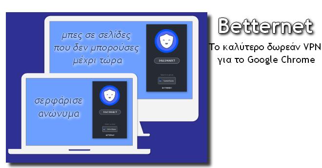 Δωρεάν VPN για τον Google Chrome
