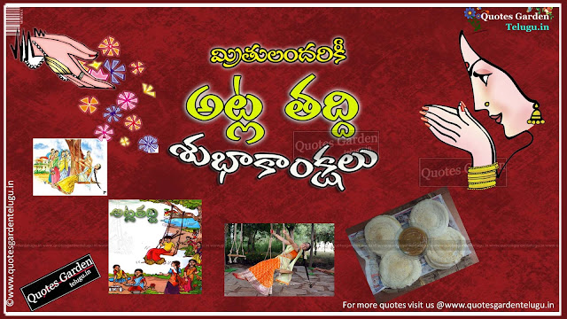 atla taddi telugu greetings wallpapers quotes information