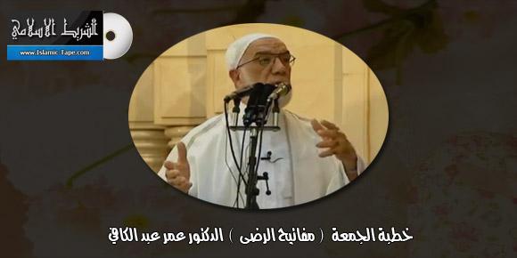 مفاتيح الرضى - خطبة الجمعة – الدكتور عمر عبد الكافي - mp3 استماع و تحميل