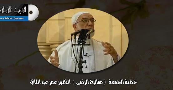 تحميل محاضرات صالح المغامسي mp3