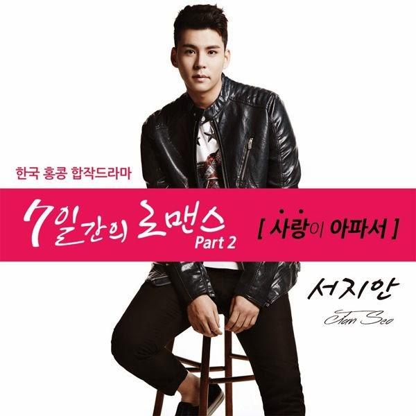 [Single] Seo Ji An – Romance for 7 Days OST Part 2