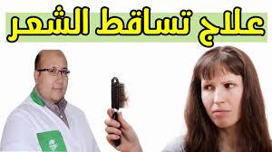 وصفة هندية  جديدة وفعالة لعلاج تساقط الشعر...وبمكونات بسيطة مع الدكتور عماد