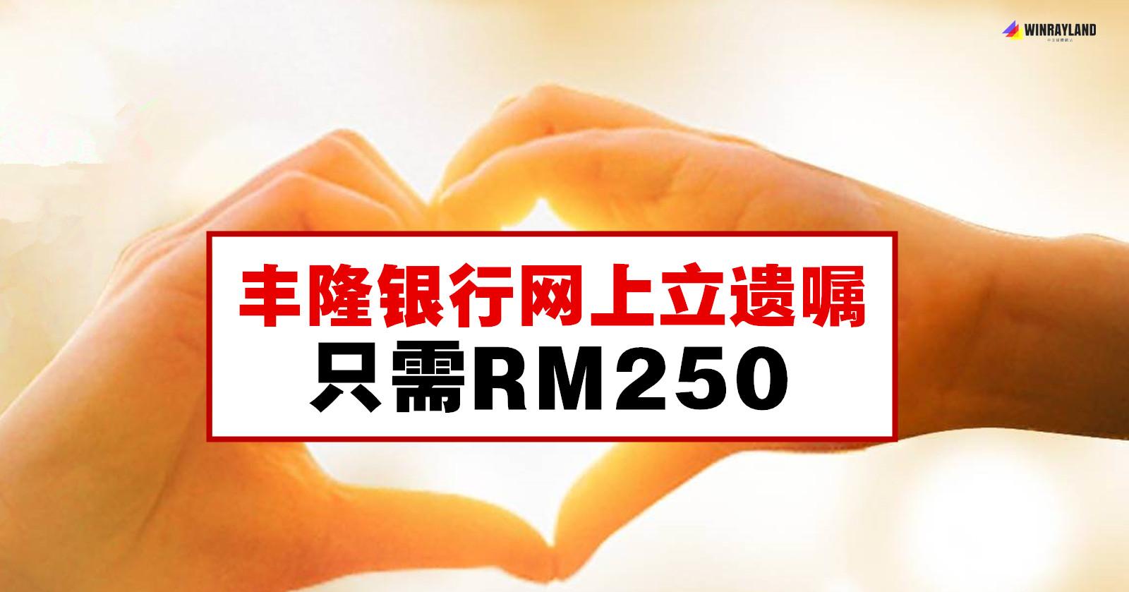 丰隆银行网上立遗嘱,只需RM250