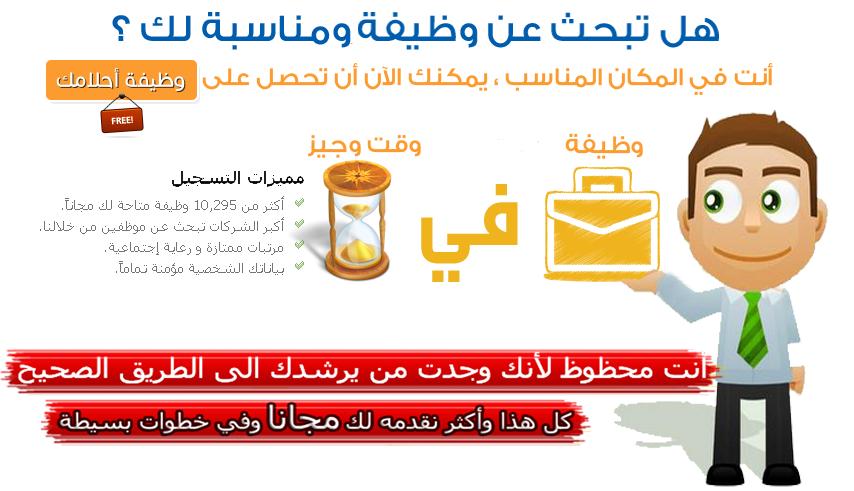 ربح المال من موقع عربي عن طريق توفير فرص عمل