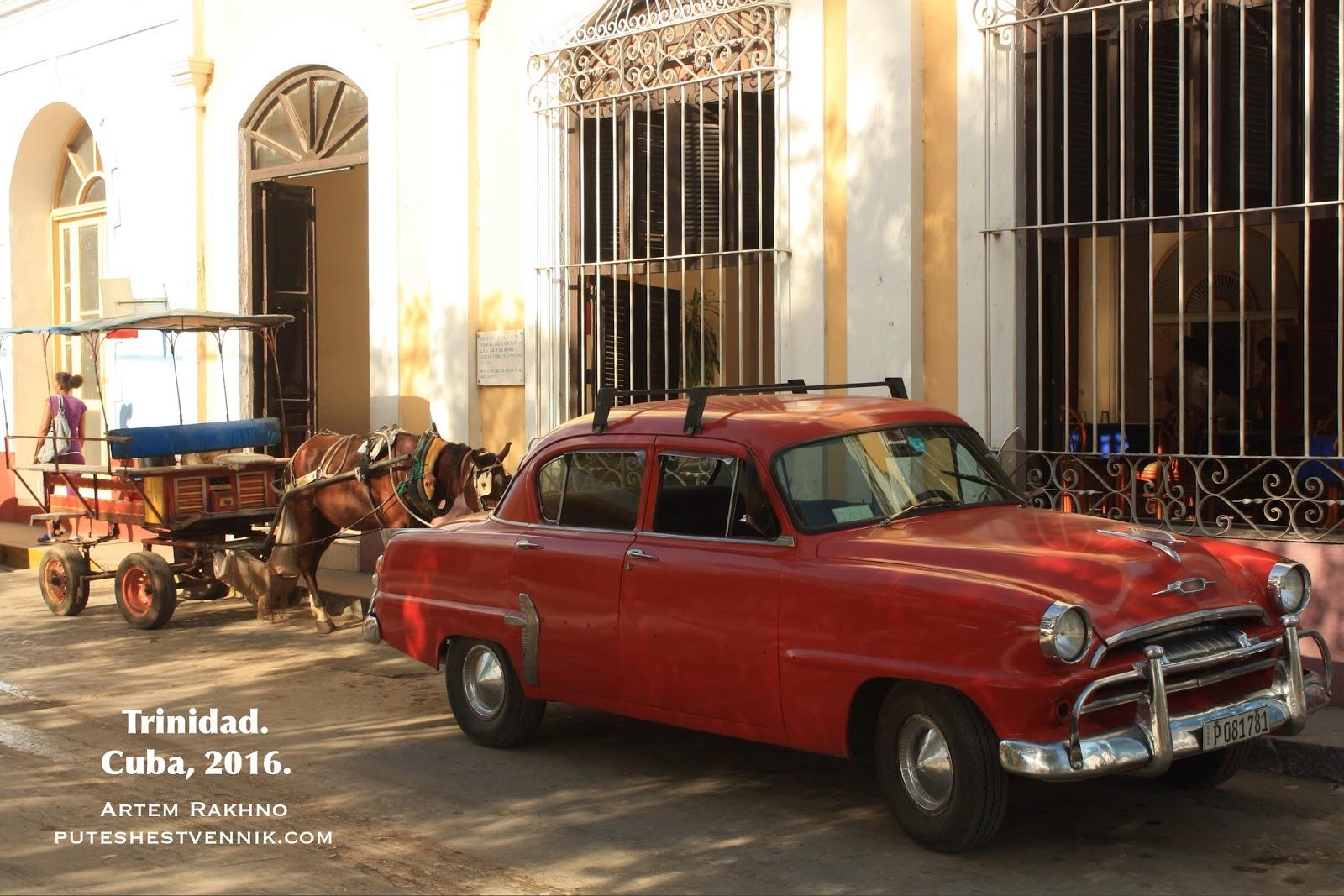 Старый автомобиль на улице в кубинском городе