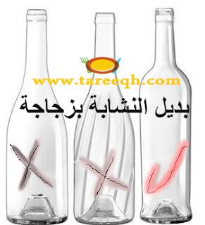 بديل النشابة بزجاجة