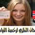 حمل اسئلة اختبار شهادة السواقة النرويجية بالعربي لراغبين بتخضير التيوري حسب النظام الجديد 2017