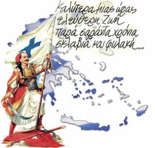 Περιστέρι: πρόγραμμα εορτασμού της Εθνικής Επετείου της «25ης Μαρτίου 1821»