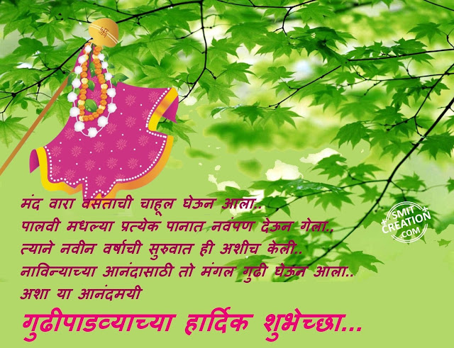 """""""Gudi Padwa"""", """"Ugadi"""" & """"Chaitra Navratri"""" 2017    Best Wishes, SMS, Quotes, Message HD Images & Wallpapers"""