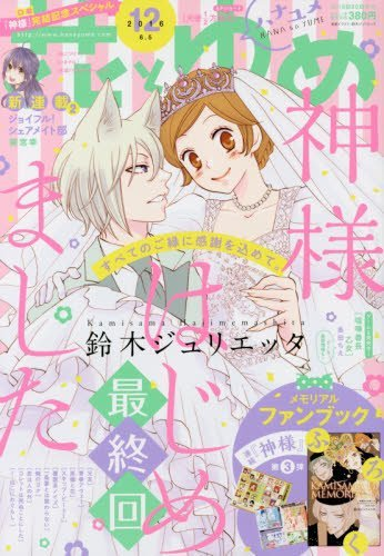 KiraKira Treasure Box: Comment: Kamisama Hajimemashita 149