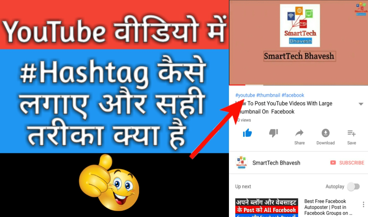 How To Use Hashtag In YouTube Video | what is Hashtag In