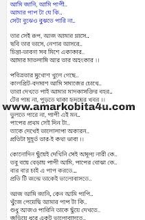 Paapi পাপী bengali poem