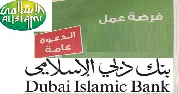 وظائف شاغرة بنك الامارات الاسلامي.