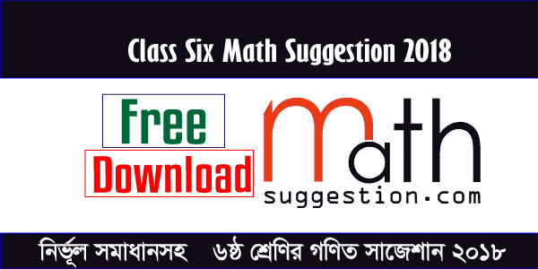 Class Six Math Suggestion 2018 with Answer